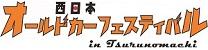 西日本オールドカーフェスティバル